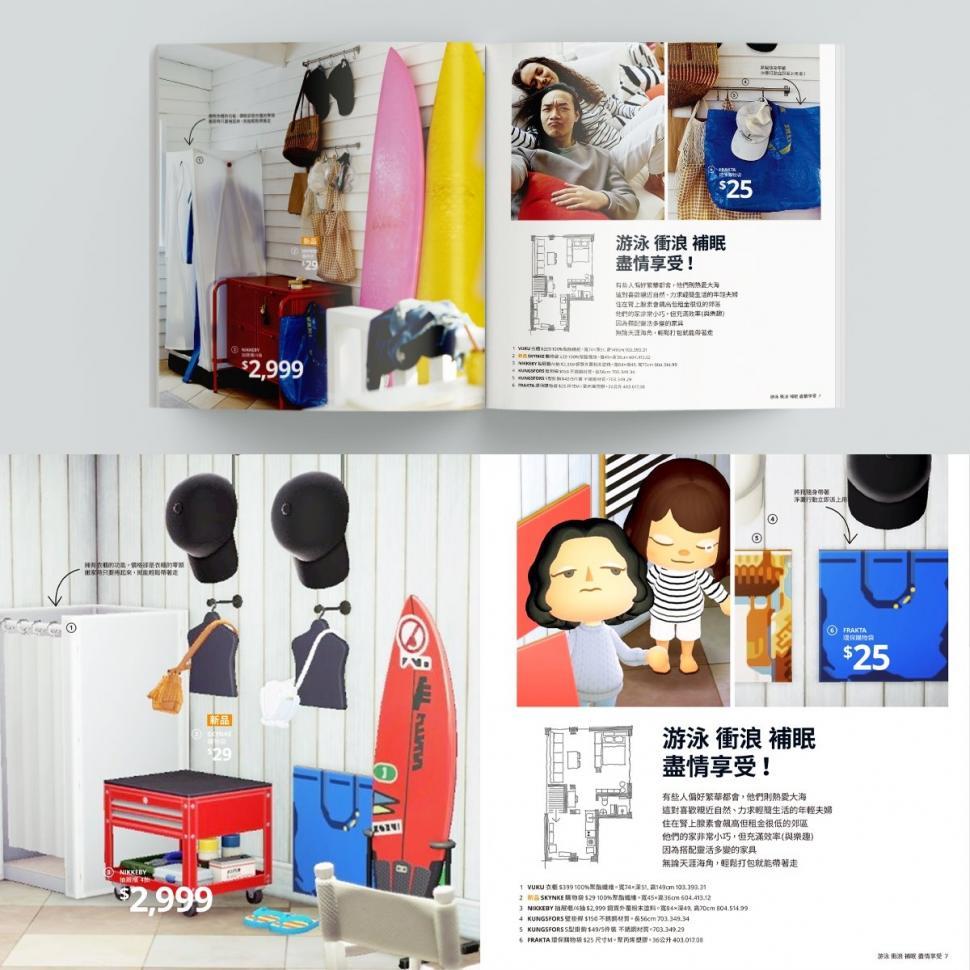 Katalog IKEA Taiwan. (Facebook/IKEA Taiwan)