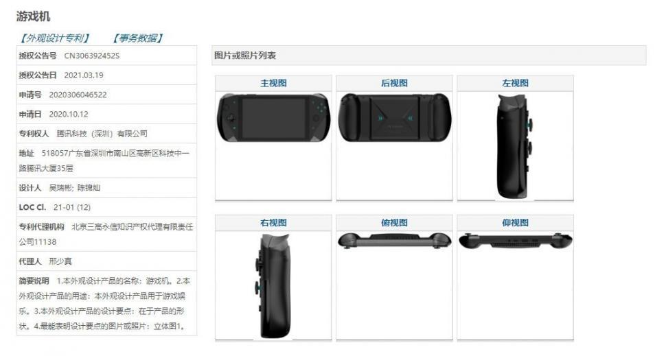 Gambar paten konsol game handheld Tencent. (Twitter/ ZhugeEX)